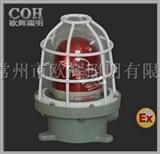 ZBBJ LED防爆声光报警器,铸铝合金壳体,