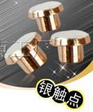 银触点,银接点和铜触点(高品质)