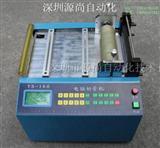 源尚铁氟龙管切管机|深圳热缩管切管机|镍锡焊带裁切机