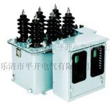 JLS3-6、JLS4-10高压计量箱