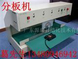 分板机/全自动分板机/pcb分板机/pcb板分板机