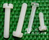 尼龙螺丝/PC板螺丝/六角螺丝/透明螺丝