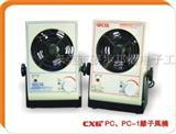 创新高CXG PC台式离子风机