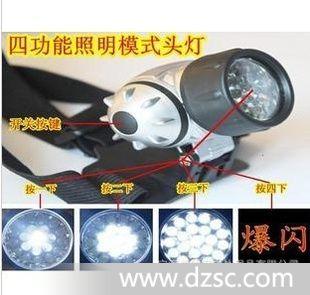 四功能照明模式头灯