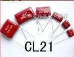 CL21 金属化聚脂电容 MPE 节能灯电容