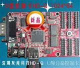 LED显示屏控制卡(U盘卡)