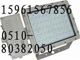BAD808-E LED防爆灯LED防爆泛光灯LED防爆路灯