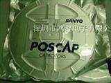 (SANYO)三洋电容器