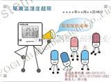 超限报警温湿度监控记录仪
