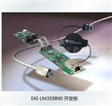 LM3S9B90开发板