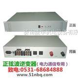 正弦波逆变器|220V电力逆变电源|48V通信逆变电源