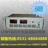 30v200a直流可调电源/恒压恒流电源
