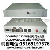 DC220V转AC220V逆变器