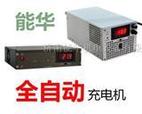 24V30A蓄电池充电机