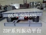 振动平台 ZDP震动台 三维振动平台 ZDT电机振动平台2
