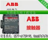 abb接触器选型手册产品的资料