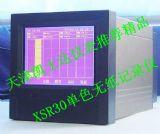 XSR30单色无纸记录仪