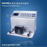 油墨印刷脱色试验机/脱色试验机