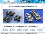 富士电机HPM大功率IGBT模块 PRIMEPACK 模块