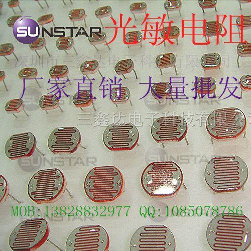 供应三鑫达高品质光敏电阻3mm.4mm.5mm.7mm.12mm.20mm