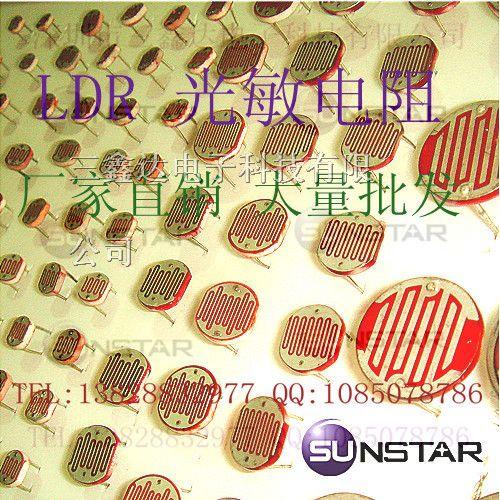 供应LG5558光敏电阻,φ5mm厂家直销LG5558系列电阻