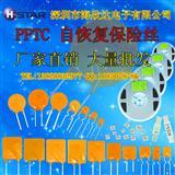 热敏电阻,专业代理聚鼎贴片PTC热敏电阻