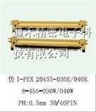 大量I-PEX 20455-030E 仿品