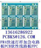 快速打样印刷线路板PCB,样品加急快捷多层电路板