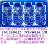 HDI多层线路板高精密度互连板智能手机主板
