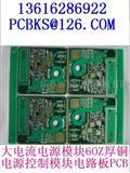 高Tg无卤素FR4、厚铜电源控制模块电路板PCB