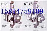 ST-5空气雾化喷嘴喷头、ST-6空气雾化喷嘴喷头