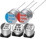 固态电解电容|贴片电解电容