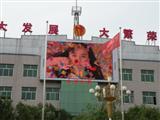湖北武汉户外显示大屏幕