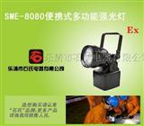 便携式多功能强光灯,便携式防爆探照灯