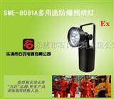 手提式防爆强光灯,便携式强光防爆工作灯
