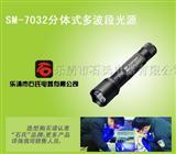SM-7032多波段光源
