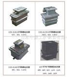 矿用隔爆型电阻器,DZB系列电阻器