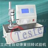 弹簧试验机、弹簧扭力测试仪、弹簧疲劳试验机生产