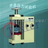 凯恩井盖压力试验机、手动丝杠压力测试仪