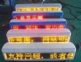 出租车LED顶灯屏