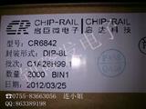 电源IC CR6842 DIP-8 �I100%启达原装现货
