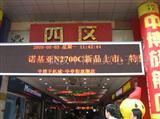 武汉酒店LED显示屏,武汉显示屏价格,武汉单红