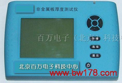 [图]非金属板厚度测定仪