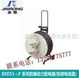 BXD51-□P防爆检修电缆盘