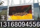 P10户外全彩显示大屏幕大幕墙方案价格