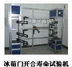 DMS专业冰箱门开合寿命试验机