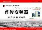 普传变频器武汉办事处代理现货特价特卖