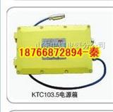 KTC103.5电源箱  大量