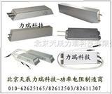 大功率梯形铝壳电阻RXLG40W-2000W
