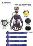 ?#20849;?#29790;安原巴固正压式空气呼吸器c850/C900